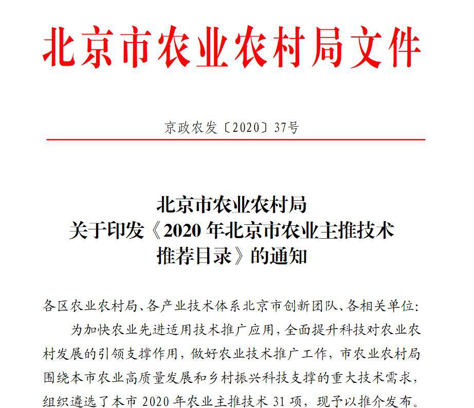 """北京农业局:""""规模猪场空气源热泵集成供暖技术""""获得肯定和推广"""