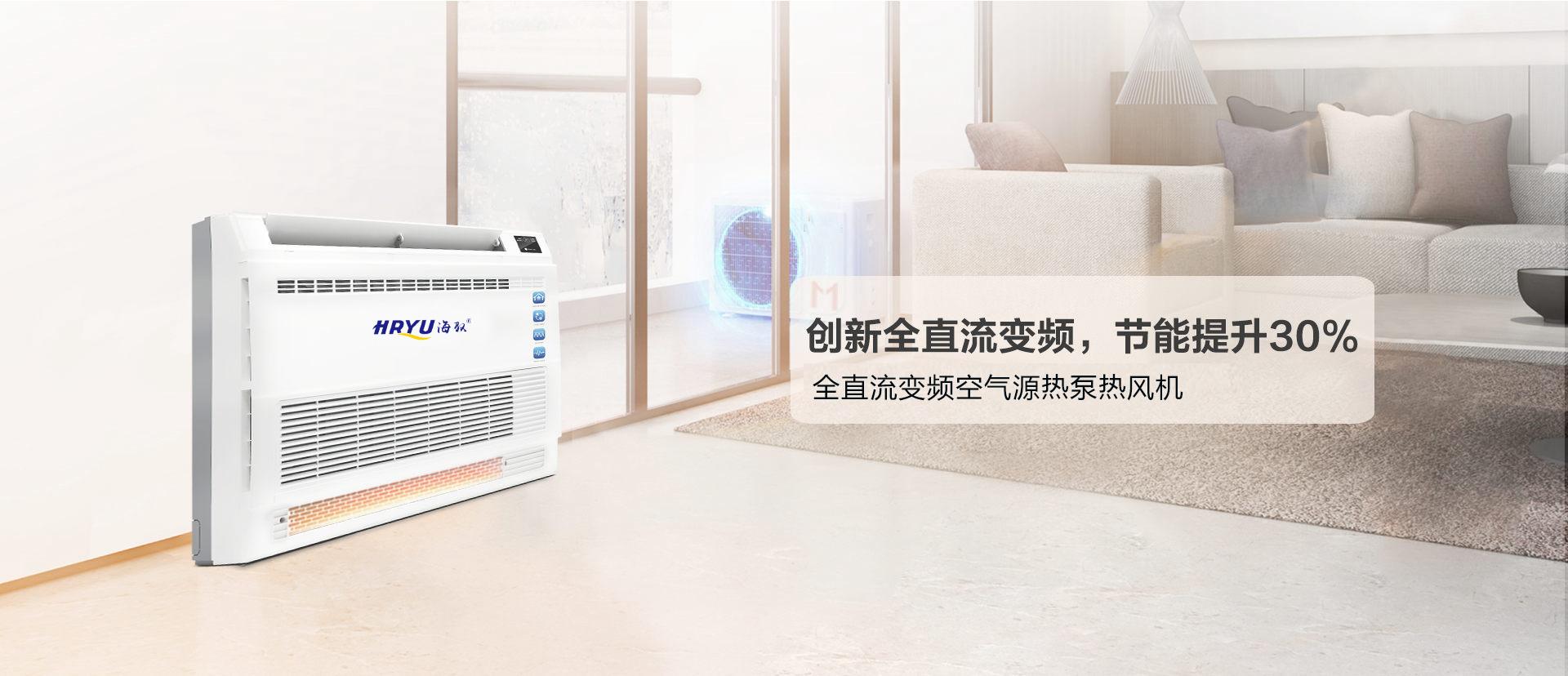 低温环境空气源热泵热风机(图4)