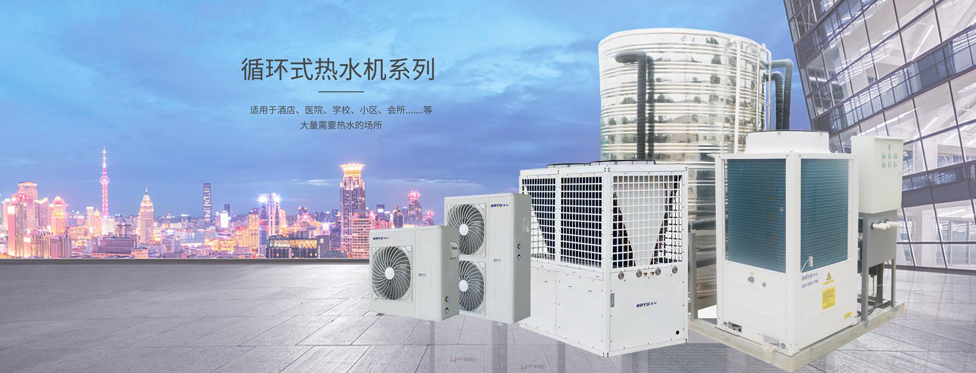 空气源热泵热水机(图1)