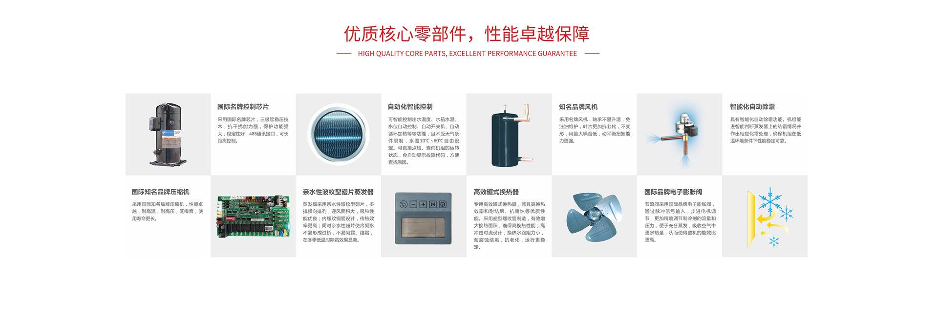 空气源热泵热水机(图3)