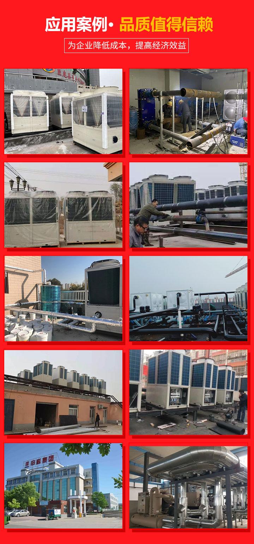300超低温模块式风冷冷水热泵机组(图4)