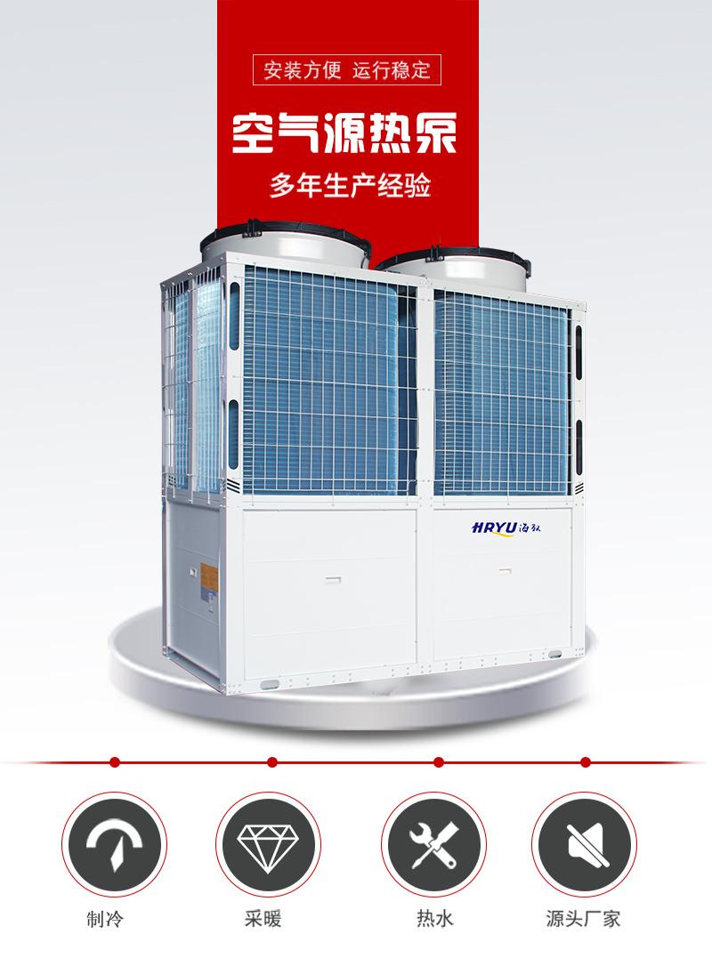 150超低温模块式风冷冷水热泵机组(图1)
