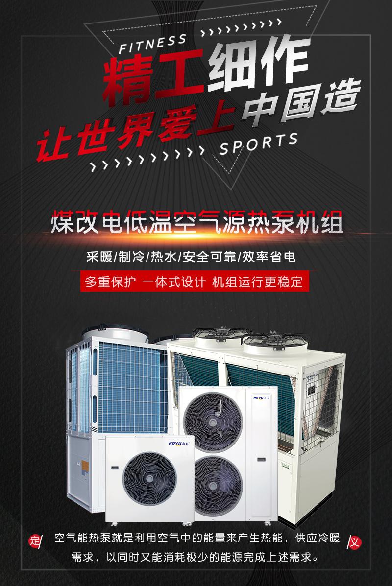 全热回收型模块式风冷冷水(热泵)机组(图2)