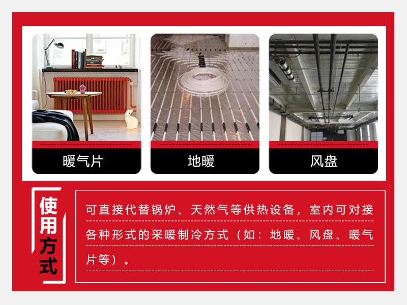 260模块式风冷冷水(热泵)机组详情14