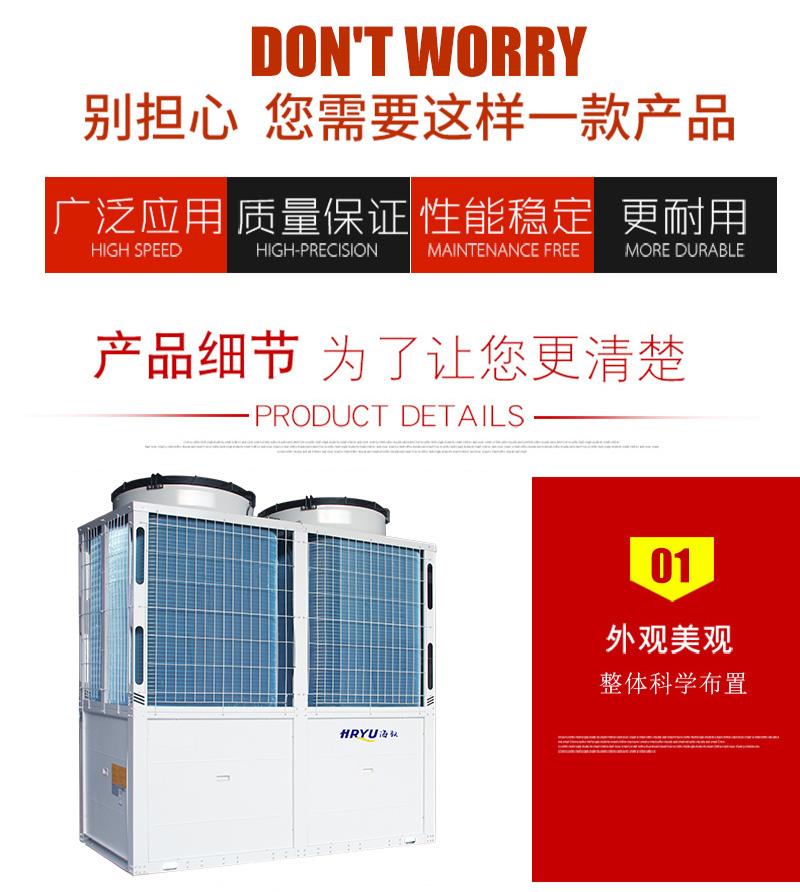 260模块式风冷冷水(热泵)机组详情10