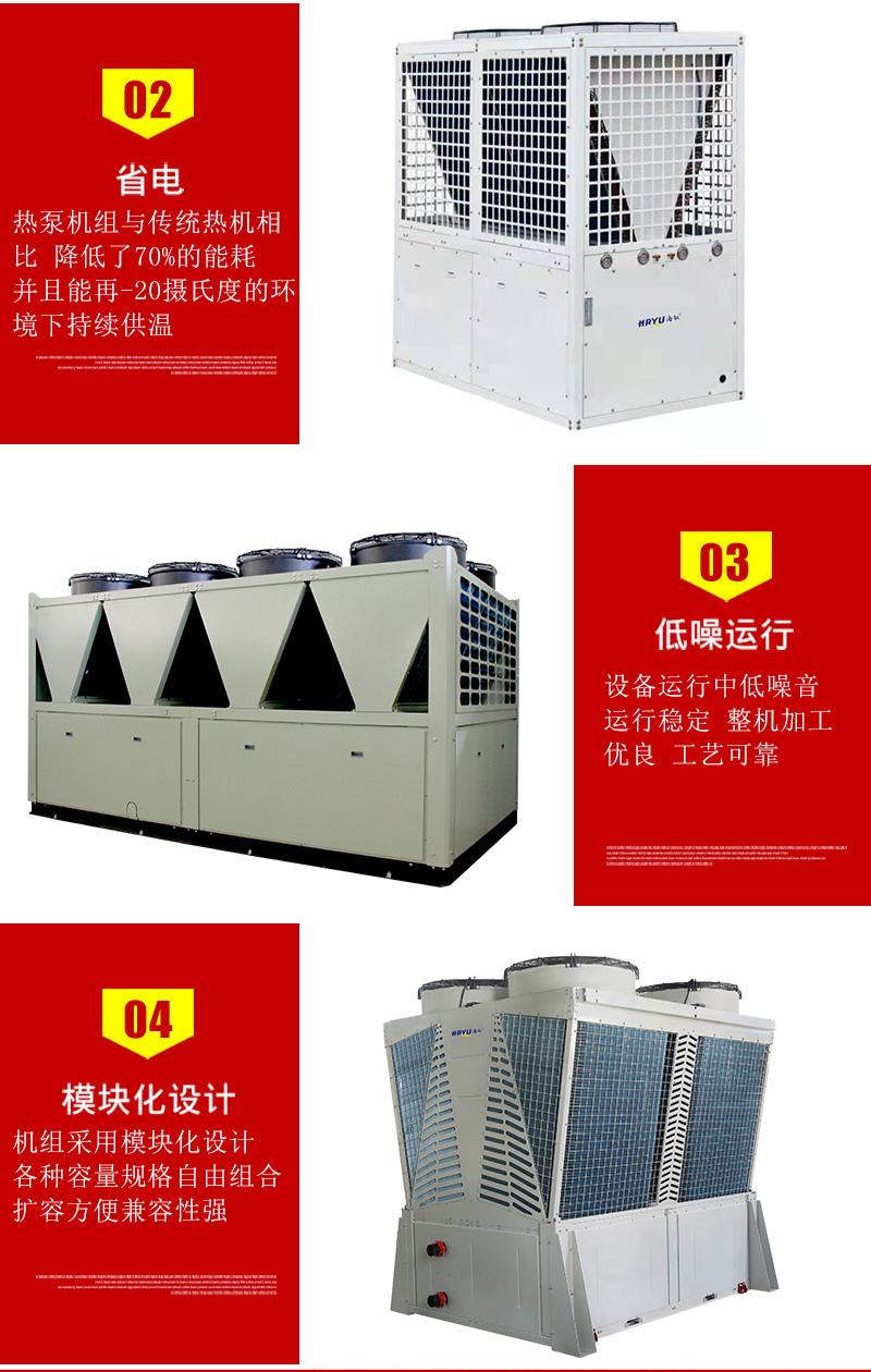 260模块式风冷冷水(热泵)机组详情11