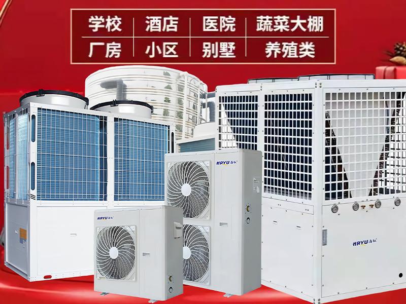 商用空气能热泵机组
