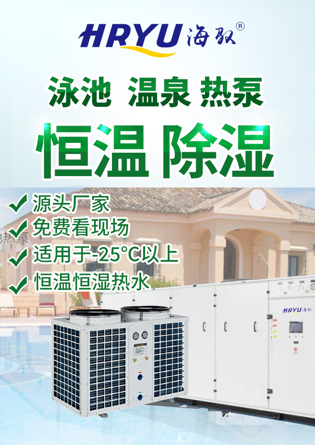 泳池热泵(图1)