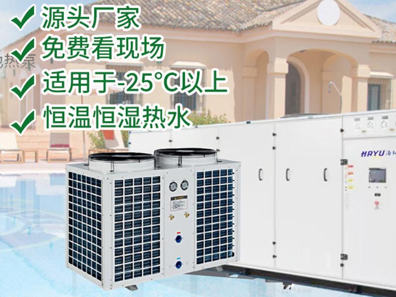 室内泳池恒温除湿热泵空调机组
