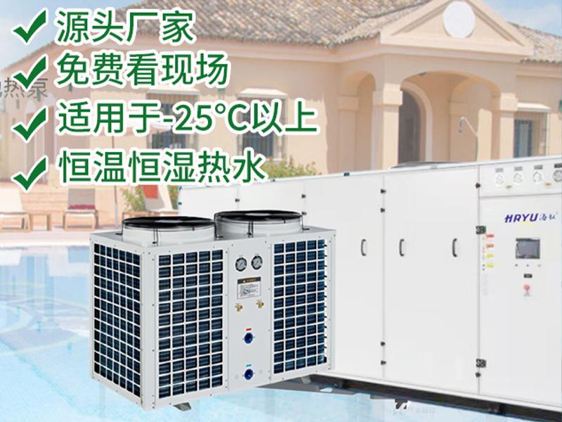 泳池三集一体恒温除湿热泵如何维护和保养