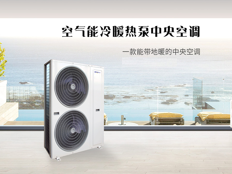 厂家技术详解:空气能空调地暖热水一体机
