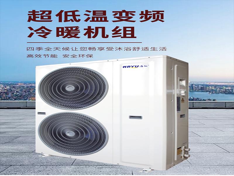 河北石家庄农村安装空气能超低温变频冷暖机组,冬暖夏凉,节能省电