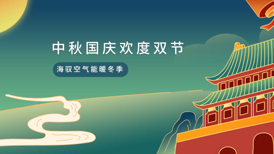 海驭空气能恭祝新老客户中秋国庆双节快乐!
